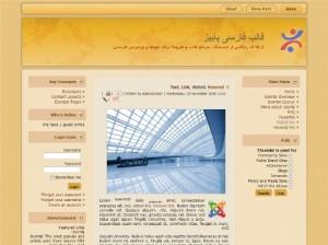 قالب فارسی پاییز برای جوملا 1.6 و جوملا 1.7