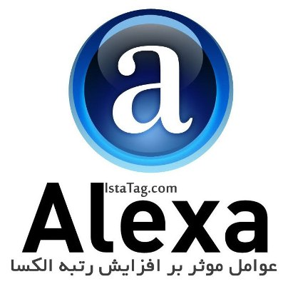 راههای افزایش رتبه الکسا